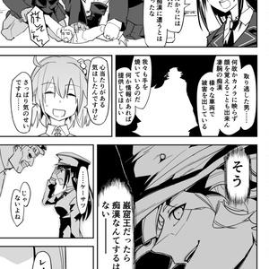 亜種特異点IF 最終痴漢電車 隈野 ゴッドフィンガーエドモン