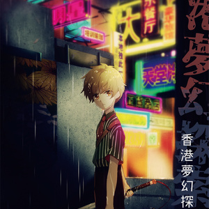 【C96新刊小説】香港夢幻探索記【CCさくら】