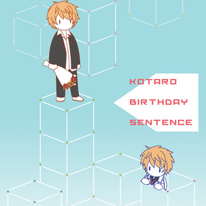 【鍵点11】KOTARO BIRTHDAY SENTENCE【Rewrite】