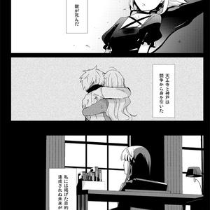 【C92】氷刃消ゆ【Rewrite】
