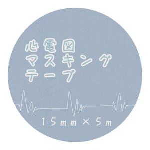 心電図マスキングテープ