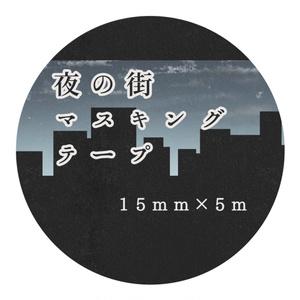 夜の街マスキングテープ