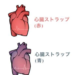 心臓ストラップ