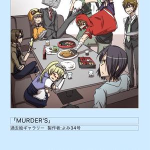 「MURDER'S」過去絵ギャラリー