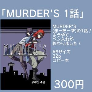 MURDER'S 一話