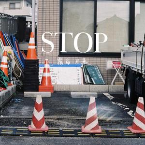 STOP –1
