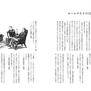 シャーロック・ホームズ 紫煙の研究