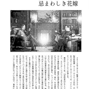 各界の喫煙地図 シャーロック・ホームズ映画編