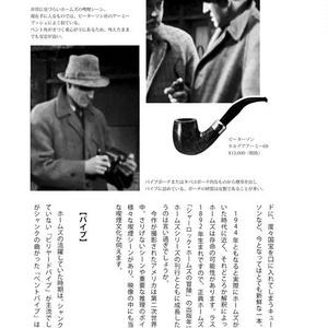 各界の喫煙地図 シャーロック・ホームズ映画編2