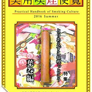 実用喫煙便覧 2016夏号