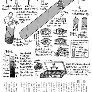 創作のための葉巻・パイプ・煙管指南