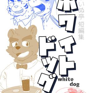 しろいぬ亭短編集 ホワイトドッグ