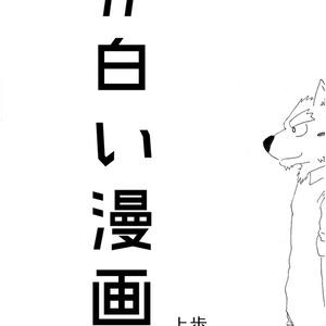 #白い漫画①