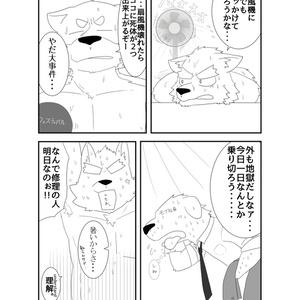#白い漫画 参