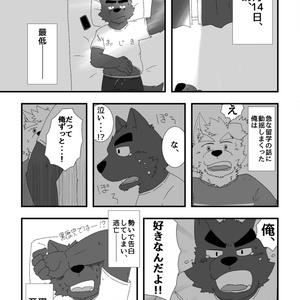 僕らの7日間恋愛創世記