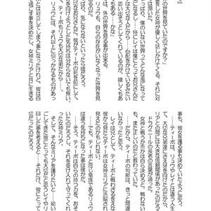 夢の終わり【安心BOOTHパック】