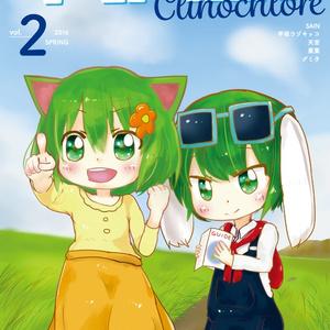クリノクロア2