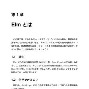 【ダウンロードカード用】Elm超入門