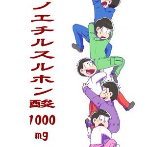 マツノエチルスルホン酸1000mg配合