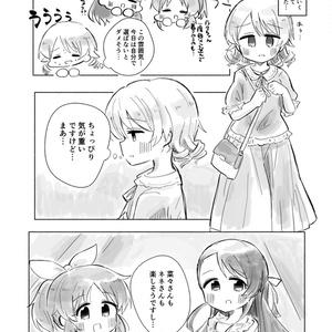 三姉妹の日常 (6月9日CSF内小くぼオンリー新刊)