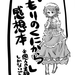 「もりのくにから」感想本(無料PDF)