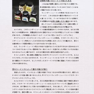 【例大祭16】INK ART vol.01【イラスト集(コラム付き)】