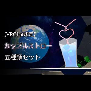 [VRChat想定]VRカップルストロー