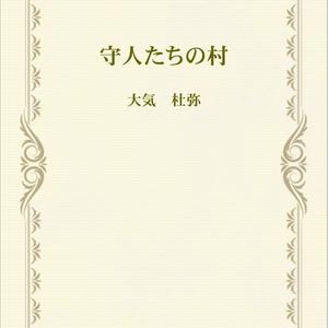 守人たちの村(電子書籍)
