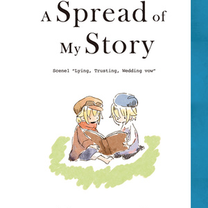 【PDF版・合同誌】A Spread of My Story