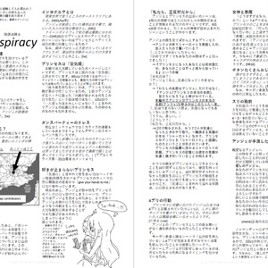 【PDF版】プリンセス・プリンシパル解説本 A Lot of PriPri's Gossips!