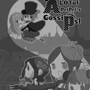 【おためしPDF版】プリンセス・プリンシパル解説本 A Lot of PriPri's Gossips!