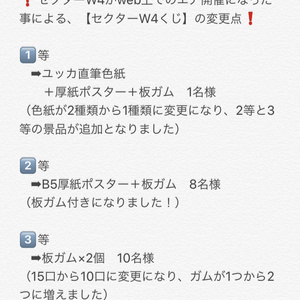 【非売品】セクターW4くじ【※追記有】