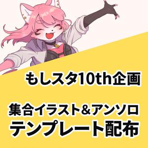 【もしスタ10th】テンプレート配布