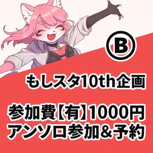 【もしスタ10th】参加費1000円アンソロ参加&予約