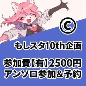 【もしスタ10th】参加費2500円アンソロ参加&予約