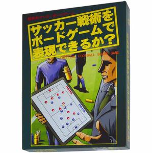 サッカー戦術をボードゲームで表現できるか?