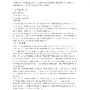 クトゥルフ神話TRPGシナリオブック「Fabula Nina」