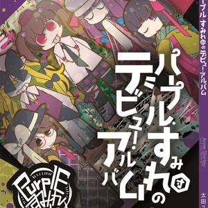 パープル・すみれ団のデビュー・アルバム