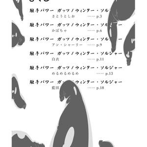 触手パワーガッツ/ウィンター・ソルジャー