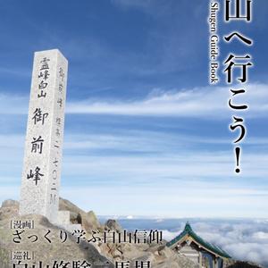 【DL版】白山へ行こう!