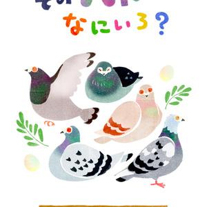 そのハトなにいろ?~カワラバト羽色ずかん~DL版