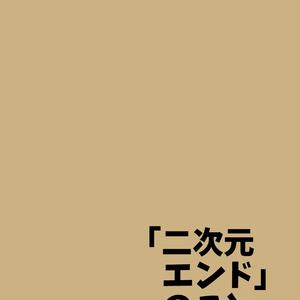 「二次元エンド」のこと。 / おりくらが君にこのエロラノベを読めと囁いている。#04