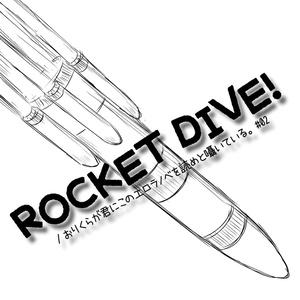 ROCKET DIVE! / おりくらが君にこのエロラノベを読めと囁いている。#02