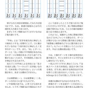 InDesignで合同誌を編集する人のための、連続ダーシを繋げる本。