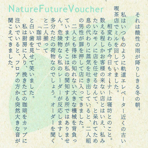 さわこましん「NatureFutureVoucher」