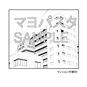 マンション(外観09)