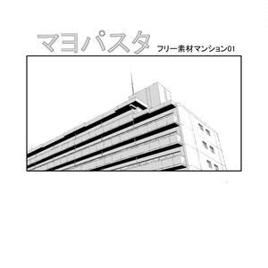 フリー素材マンション01