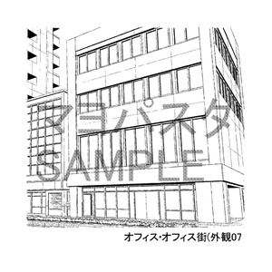 オフィス・オフィス街(外観07)
