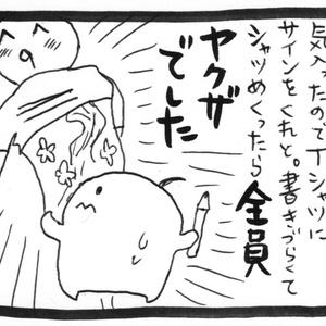 【DL商品】すごいよまつもとくん vol.3