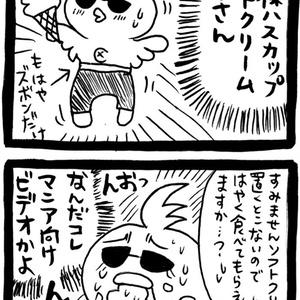 【DL商品】すごいよまつもとくん vol.4